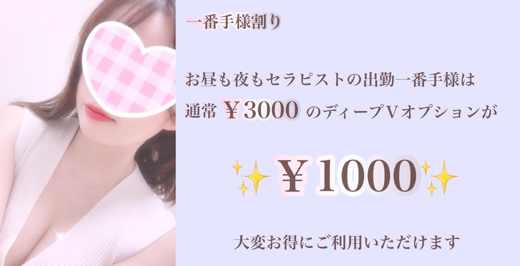 ★出勤一番手様はディープV1,000円★